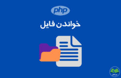 آموزش خواندن فایل در PHP