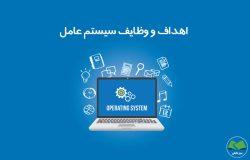 اهداف و وظایف سیستم عامل