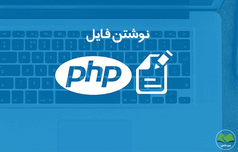 نوشتن فایل در PHP