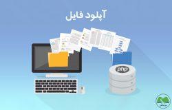 آپلود فایل در PHP