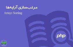 مرتب سازی آرایه ها در PHP