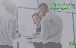 رویکرد استراتژیک در مدیریت پروژه