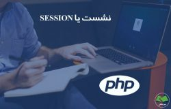 نشست یا session در زبان PHP