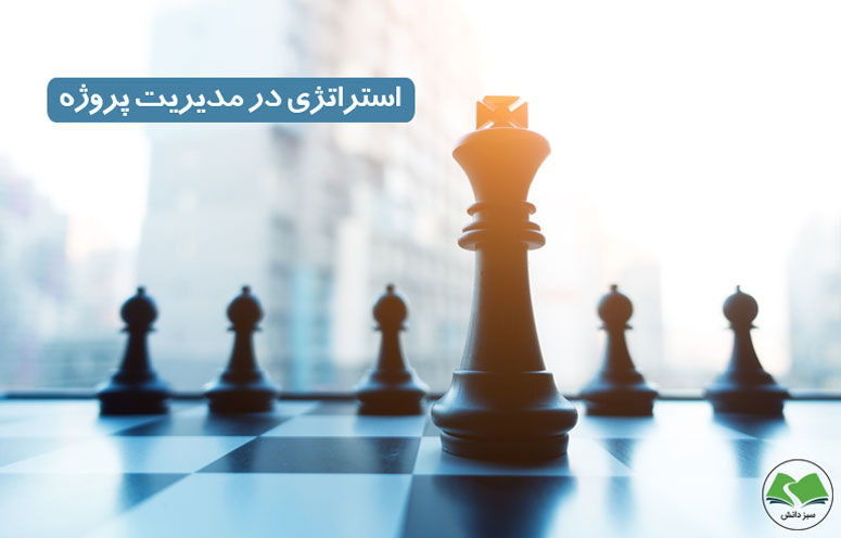 استراتژی در مدیریت پروژه IT