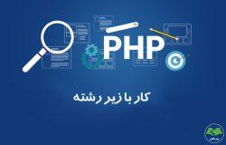کار با زیر رشته PHP