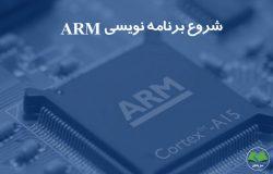 برنامه نویسی ARM