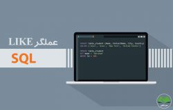 عملگر LIKE در دیتابیس SQL
