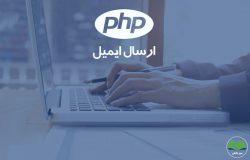 ارسال ایمیل با PHP
