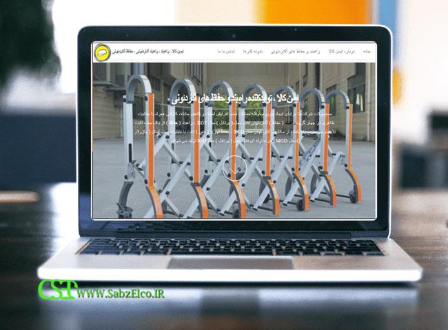 طراحی سایت شرکت ایمن کالا