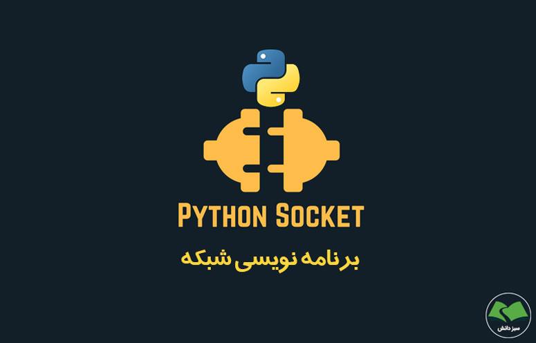 برنامه نویسی شبکه در پایتون