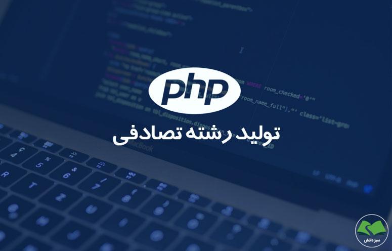 رشته تصادفی در PHP
