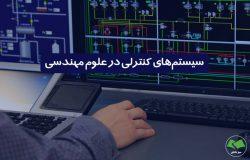سیستم های کنترلی در علوم مهندسی