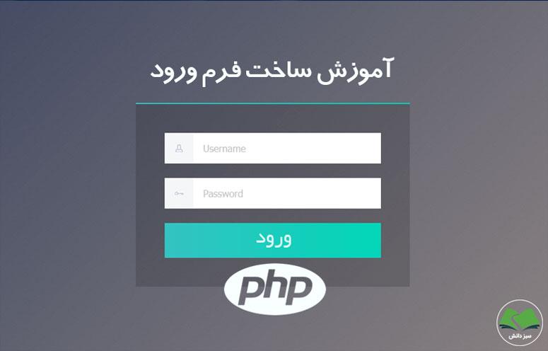 ساخت فرم ورود با PHP