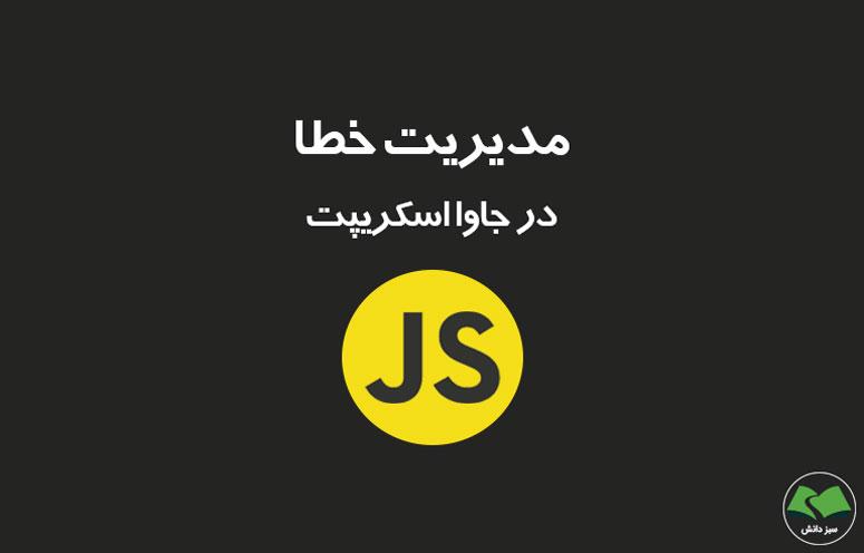 مدیریت خطا در جاوا اسکریپت