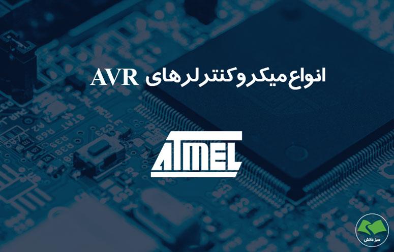 انواع میکرو AVR