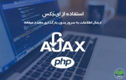 آموزش AJAX در PHP
