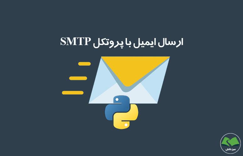 ارسال ایمیل در پایتون
