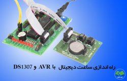راه اندازی ساعت با AVR