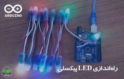 راهاندازی LED پیکسلی با آردوینو