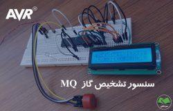 راهاندازی سنسور MQ با AVR