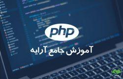آموزش آرایه در PHP