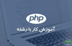 رشته در PHP