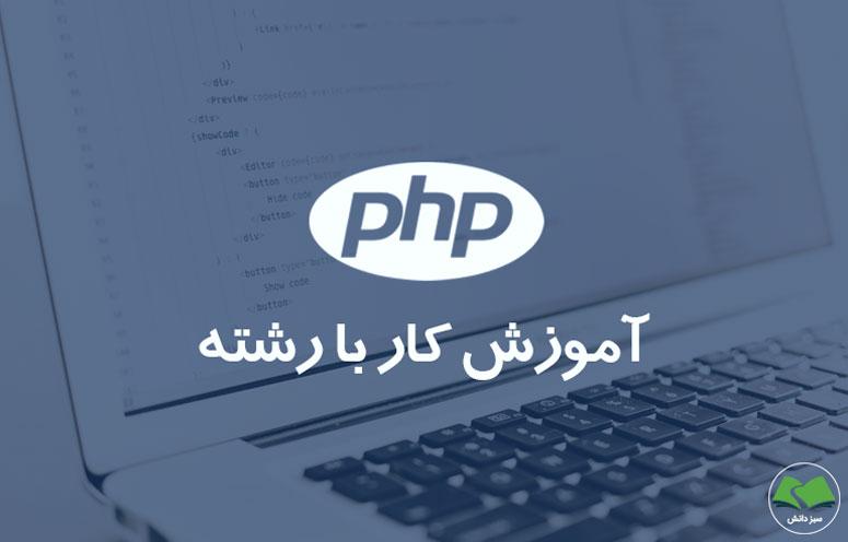 آموزش جامع رشته در PHP