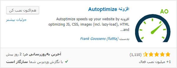 افزونه Autoptimize برای بهینهسازی وردپرس
