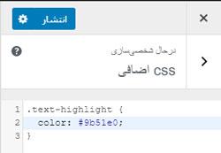 افزودن CSS دلخواه به سایت وردپرسی