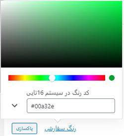 پالت رنگی برای انتخاب رنگ متن بلوک