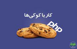 آموزش کوکی در PHP و کار با Cookieها