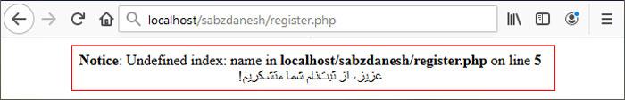 خطای ارسال فیلد خالی در PHP