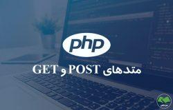 آموزش post و get در PHP