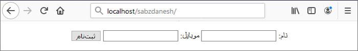 فرم نمونه برای ثبتنام کاربر