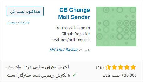 افزونه تغییر نام ایمیل وردپرس (CB Change Mail Sender)