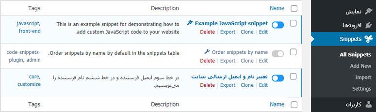 نمایی از افزونه افزودن کد سفارشی به وردپرس