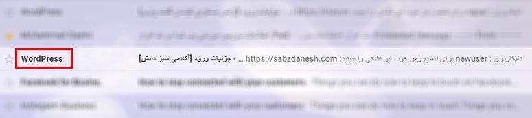 ایمیل پیشفرض ارسالی وردپرس