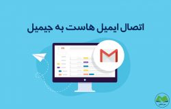 آموزش اتصال ایمیل سایت به جیمیل