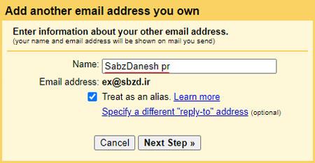 پنجم: تنظیم نام فرستنده ایمیل ارسالی