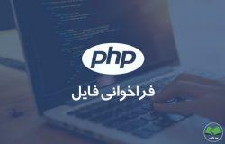آموزش فراخوانی فایل در PHP و include کردن