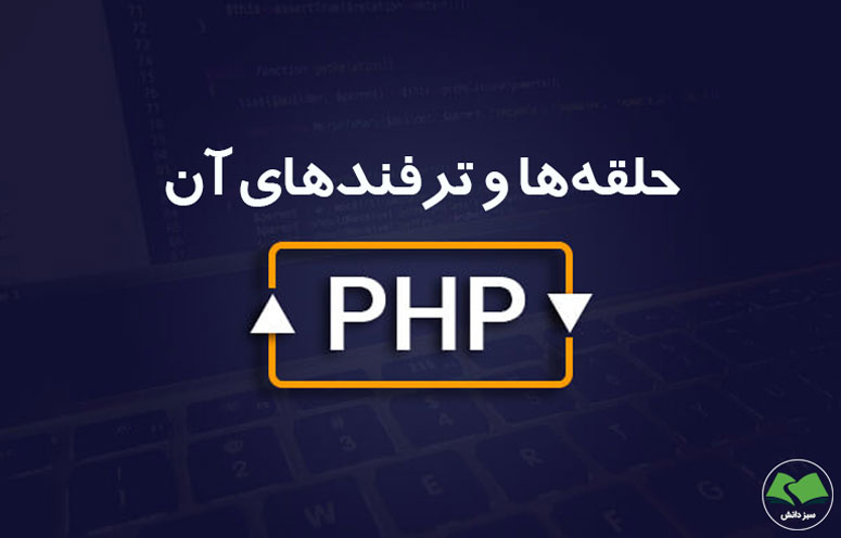 آموزش حلقهها در PHP و ترفندها