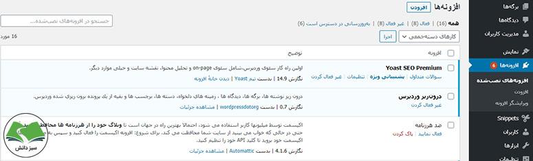 نمایش لیست افزونههای سایت در پیشخوان