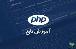 آموزش تابع در PHP و ترفندهای کار با Function