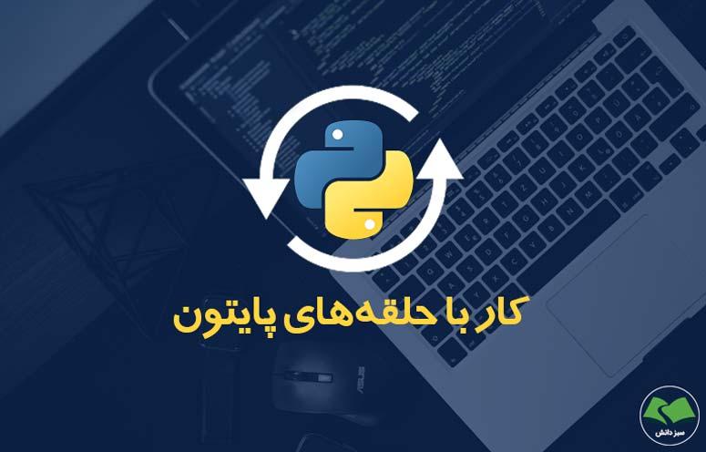 آموزش حلقه در پایتون و ترفندهای Python Loop