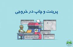 آموزش تابع پرینت در پایتون