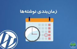 آموزش زمانبندی پستهای وردپرس
