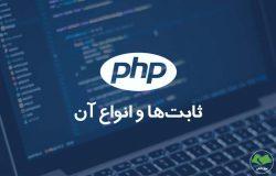 آموزش ثابتها در PHP و تعریف constant