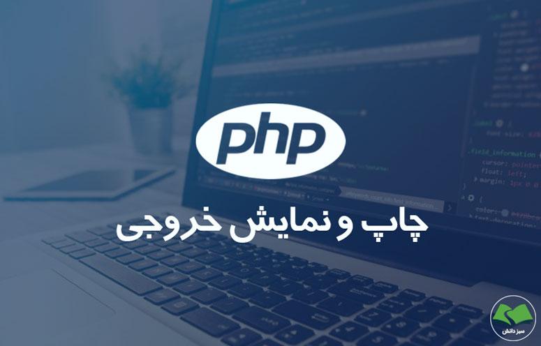 آموزش پرینت خروجی در PHP