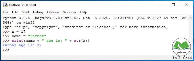 اجرای پایتون در محیط تعاملی IDLE