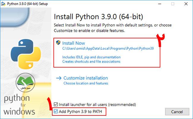 مرحله اول نصب پایتون 3 روی ویندوز